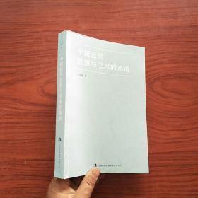 中国近代思想与学术的系谱