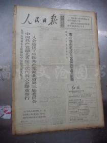老报纸:人民日报1971年4月合订本(1-30日全)【编号79】
