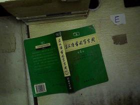 古汉语常用字字典(第4版)