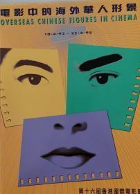 第十六届香港国际电影节 电影中的海外华人形象