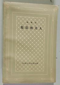 网格本 包法利夫人 大32开 平装本 福楼拜 著 人民文学出版社 1958年第1版 1979年第1次印刷 私藏 自然旧 接近9.5品
