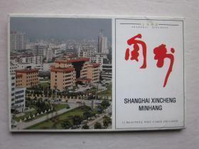 上海新城-----闵行   邮资 明信片   1套12张    全
