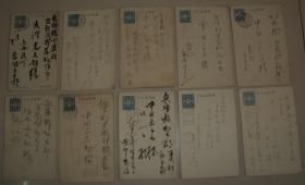民国时期  日本帝国菊花  壹钱五厘 实寄明信片 10枚B