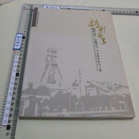 【书法绘画类】精彩五年 卓越司马,书画摄影展作品集,山西潞安?