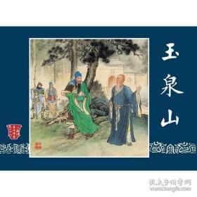 三国演义 连环画增补全21册 上海学林出版社 全新未阅 13年1版1印 特价 每本送连环画保护袋