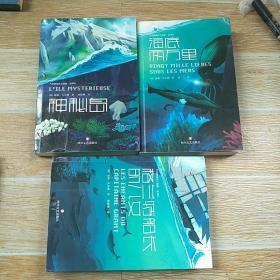 凡尔纳海洋三部曲(全译本套装共3册)【实物拍图】