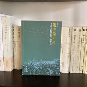 逝去的年代:中国自由知识分子的命运
