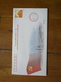 上海市奉贤区第三次代表大会胜利召开   纪念封  如图