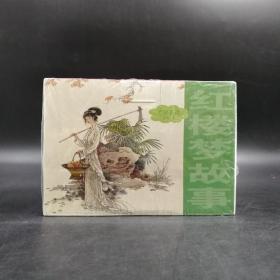 特惠|  名家名绘连环画:红楼梦故事(套装共20册)