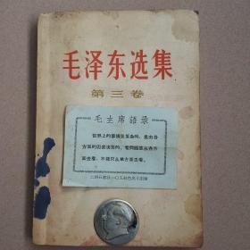 毛泽东选集第三卷(赠毛主席语录,像章一枚)