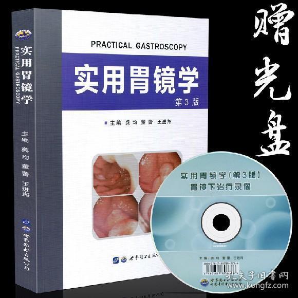 实用胃镜学(第2版)
