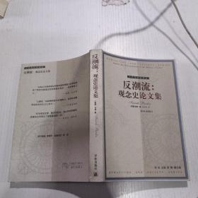 反潮流观念史论文集