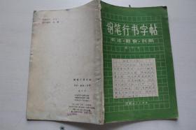 钢笔行书字帖(书法.勤奋.创新)