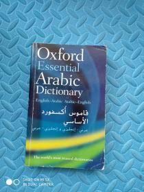 Oxford Essential Arabic Dictionary   牛津基本阿拉伯语词典