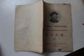 大海航行靠舵手 干革命靠毛泽东思想 学习文选 2