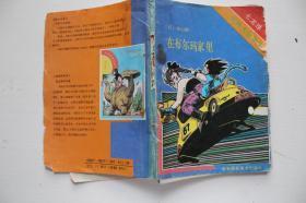 七龙珠:武林大会卷5《在布尔玛家里》