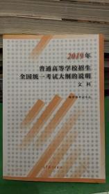 2019年普通高等学校招生全国统一考试大纲的说明文科         教育部考试中心 著            高等教育出版社    9787040510270