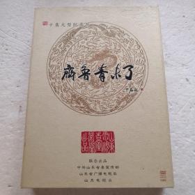 DVD十集大型纪录片:齐鲁青未了(精装本)