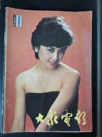大众电影(1986年第1-12期)