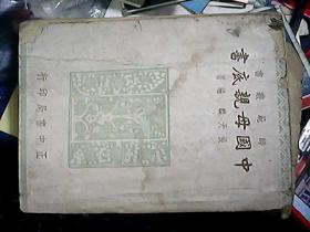 珍稀民国文学 中国母亲底书(大32开,一厚册,民国37年初版)