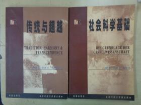 《 传统与超越》《社会科学基础》【2册合售】
