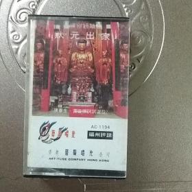香港艺声原版福州评话《状元出家》陈春生黄益清演唱磁带卡带