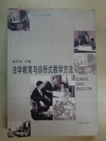 法学教育与诊所式教学方法