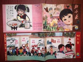 上海《红小兵》《好儿童》终刊号更名号一套两册,有更名启事