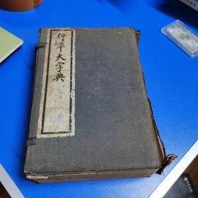 民国5年线装:行草大字典 (原函线装六册全)