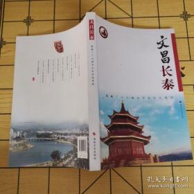 文昌长泰(赠送人为追求升学升职方法大全)