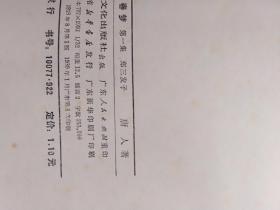 金陵春梦 1-8集 (全部上海版)