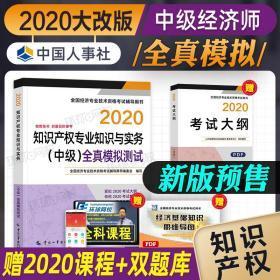 预售7月发2020年全国经济专业技术资格考试用书 知识产权专业知识与实务 全真模拟测试 20版中级经济师教材配套试卷 中国人事出版