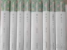 十三经 全17册