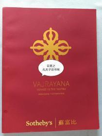 香港苏富比2015年10月7日澄净妙观-汉藏佛教造像专场拍卖图录