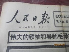 人民日报 1976.9/1-4版 7808