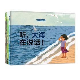 尚童 大自然会说话 全3册