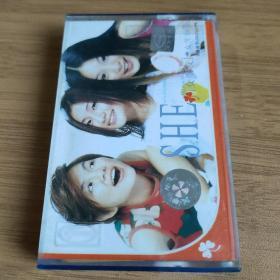 SHE——女生宿舍——专辑——正版磁带——二代防伪小标