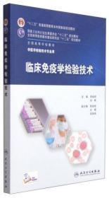 正版二手 临床免疫学检验技术 李金明、刘辉  编 人民卫生出版社 9787117201117