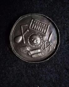 最少到民国老银件 尺寸直径约3.5厘米。银子久了到代了会发黑(包浆用手一撮就亮了)或者用牙膏刷白醋泡一夜会雪白的(就是包浆没了) 现在河南南阳有仿这个的做的很笨重粗糙,过去都是手工敲打出来的,现在模子压的,现在的人工价贵玩不出那么细腻。