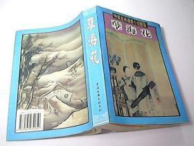 中国古典谴责小说精品(孽海花)