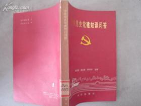 中共党史党建知识问答(馆藏书)【18078】