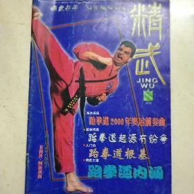 精武1999年第7期 跆拳道风采尽展