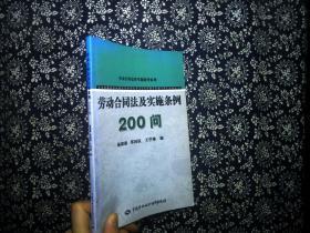 劳动合同法及实施条例200问