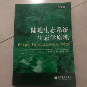 陆地生态系统生态学原理(中文版)