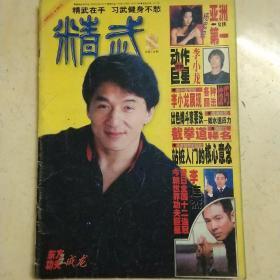 精武1999年第12期 李小龙展示各种踢法技巧