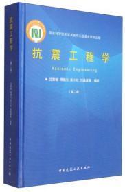 抗震工程学(第2版)