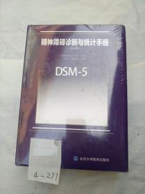 精神障碍诊断与统计手册(第五版):DSM-5 全新十品未开封,正版书籍现货