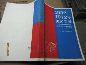 1932-1972年美国实录 二 05879