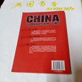 中国新股民入市手册