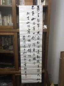 伪山西介休县长郭成基(郭老九)书法2